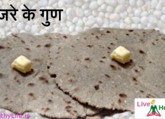 बाजरे के गुण Health Benefits of Pearl Millet
