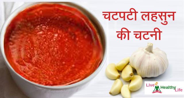 चटपटी लहसुन की चटनी - Garlic Chatni