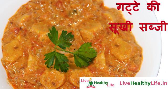 गट्टे की सूखी सब्जी - Rajasthani Gatta Curry Recipe