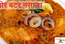 पनीर बटर मसाला - paneer butter masala