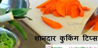 शानदार कुकिंग टिप्स - Amazing cooking tips