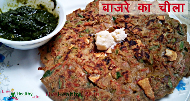 बाजरे का चीला Bajra Pancake