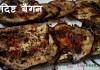 झटपट स्वादिष्ट बैंगन - Fast Tasty Brinjal