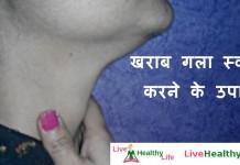 खराब गला स्वस्थ करने के उपाय - Home Remedies for Sore Throat