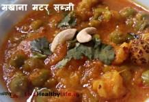 काजू मखाना मटर सब्ज़ी - Makhana Matar Vegetable
