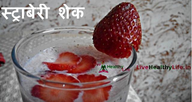 स्ट्राबेरी शेक - strawberry shake