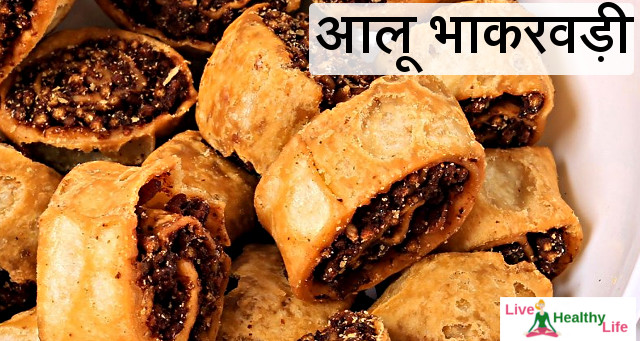 आलू भाकरवड़ी - aloo bhakarwadi recipe