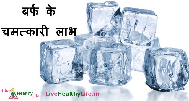 बर्फ के चमत्कारी लाभ - Amazing Health benefit of Ice