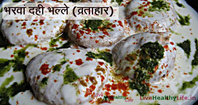 fasting-dahee-bhalla