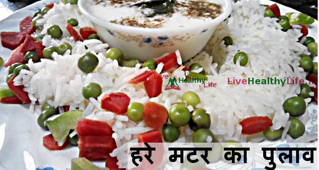 हरे मटर का पुलाव Green Peas Pulav