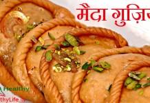 मावा ग़ुज़िया - Mava Gujiya Recipe