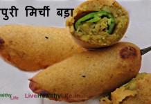 जोधपुरी मिर्ची बड़ा - Jodhpuri Mirch Vada