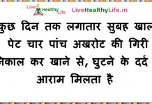 knee pain home remedy in hindi