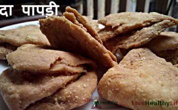 मैदा पापड़ी - Maida Papdi Recipe