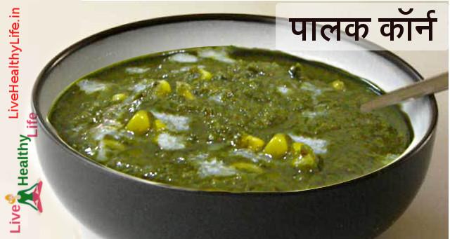 palak-corn-curry