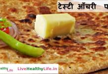 टेस्टी आँचरी पराठा Tasty achari paratha
