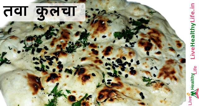 तवा कुलचा - Tawa Kulcha recipe