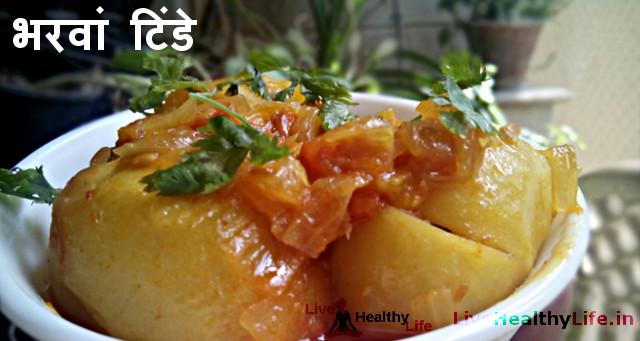 भरवां टिंडे बनाने की विधि - Bharwan Tinda Recipe