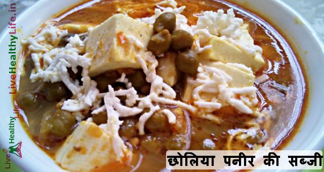 छोलिया पनीर की सब्जी - Choliya Paneer Recipe