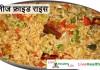 चाईनीज फ्राइड राइस Fried Rice recipe