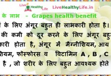 अंगूर के लाभ - Grapes health benefit