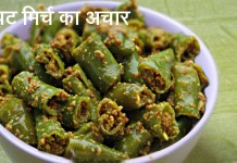झटपट मिर्च का अचार - Green chilli Pickle