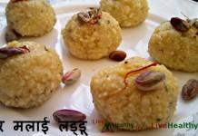 केसर मलाई लड्डू व्रत स्पेशल - Kesar Malai ladoo recipe in hindi