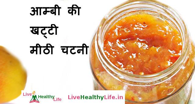आम्बी की खट्टी मीठी चटनी - Mango Chutney Recipe