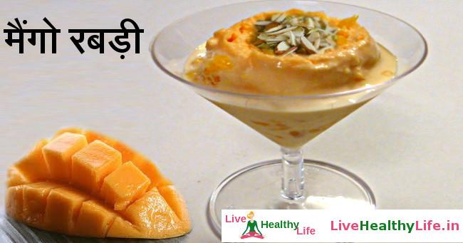 मैंगो रबड़ी - Mango Rabdi Recipe