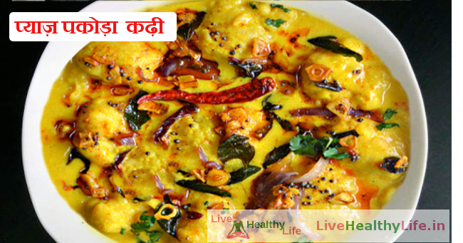 प्याज़ पकोड़ा कढ़ी - Onion Pakoda Kadhi Recipe In Hindi