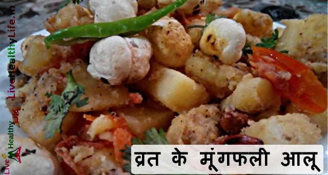 व्रत के मूंगफली आलू - Peanut Potato