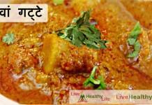 भरवां गट्टे - Stuffed Gatta Curry