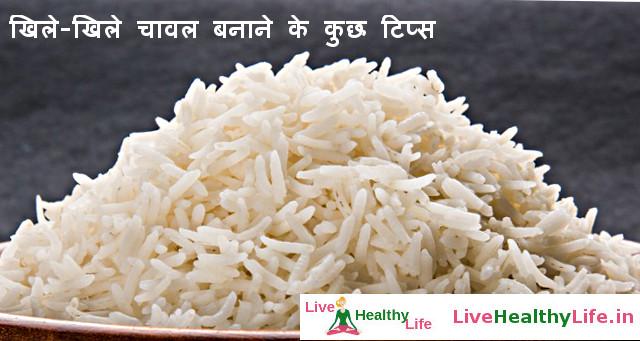 खिले-खिले चावल बनाने के कुछ टिप्स - Tips for perfect rice cooking