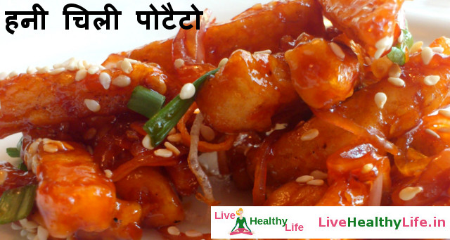 हनी चिली पोटैटो Honey Chilli Potato