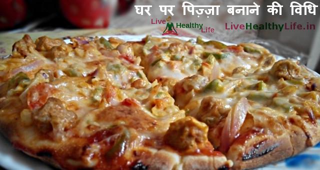 घर पर पिज़्ज़ा बनाने की विधि - How to make homemade Pizaa in hindi