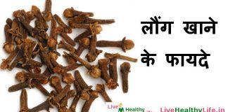 लौंग खाने के फायदे - Long Khane Ke Fayde