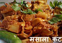 मसाला कटहल - Masala Kathal recipe