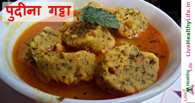 पुदीना गट्टा Mint Gatta Recipe