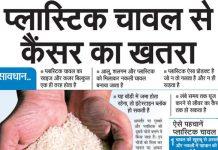 प्लास्टिक चावल से कैंसर का खतरा - ऐसे पहचाने प्लास्टिक चावल