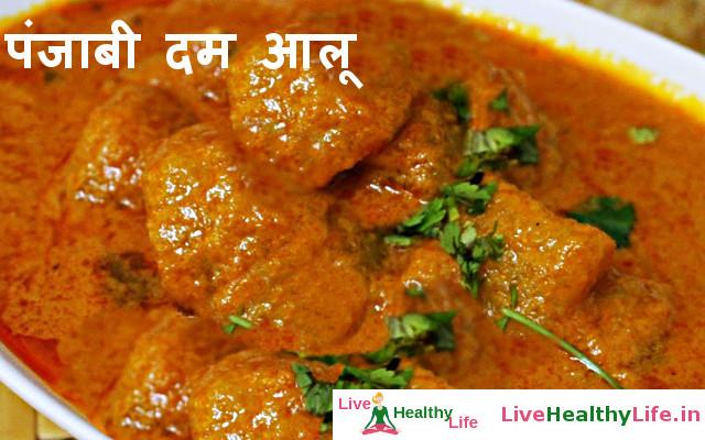 पंजाबी दम आलू - Punjabi Dum Aloo recipe