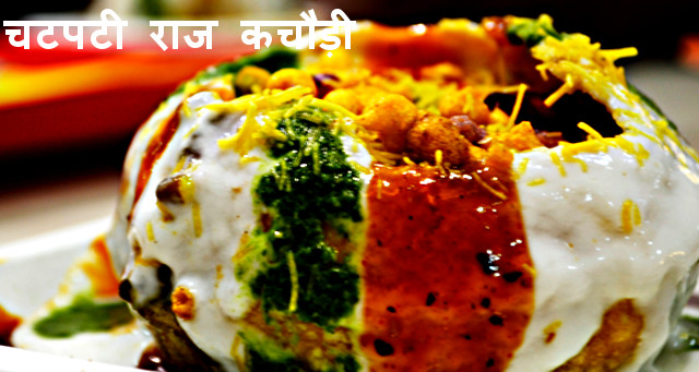 चटपटी राज कचौड़ी - Raj Kachori recipe
