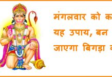 Tuesday Hanuman ji