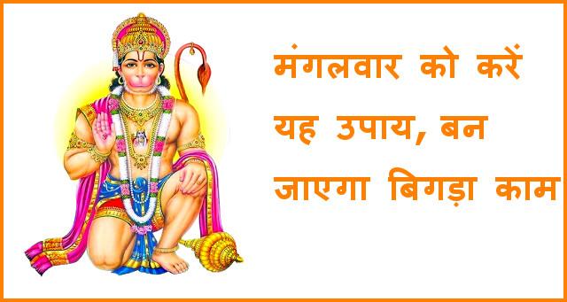 Tuesday Hanuman ji