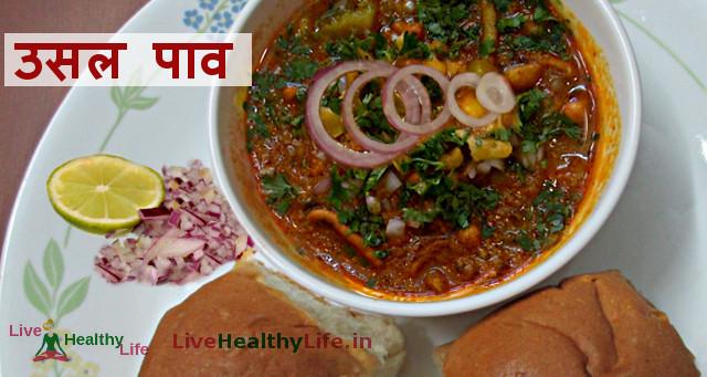 उसल पाव बनाने की विधि - Usal Pav recipe in Hindi