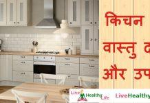 किचन के वास्तु दोष और उपाय - Vastu Dosh and Tips For Kitchen