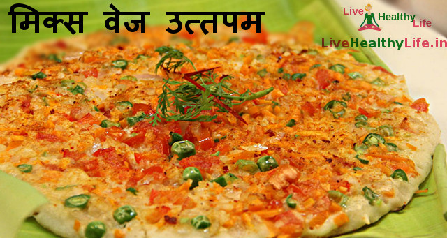 मिक्स वेज उत्तपम Vegetable Uttapam