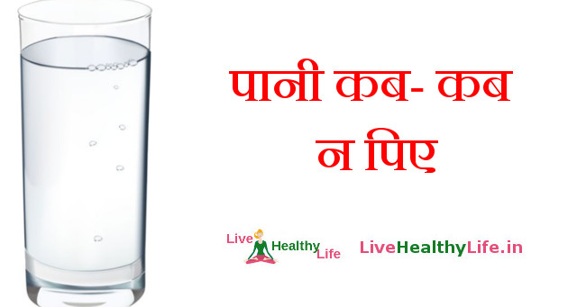पानी कब- कब न पिए - When And How To Drink Water