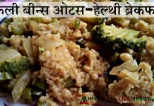 ब्रोकली बीन्स ओटस-हेल्थी ब्रेकफास्ट - Broccoli beans oats healthy breakfast