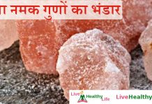 सेंधा नमक गुणों का भंडार - Health benefit of sendha namak / Rock Salt