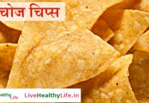 नाचोज़ चिप्स - Nacho Chips Recipe In Hindi